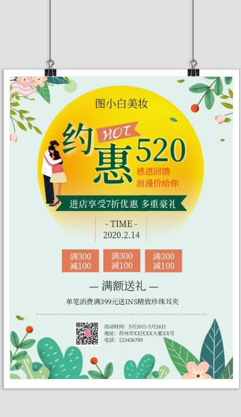 美妆系列约惠520活动印刷海报