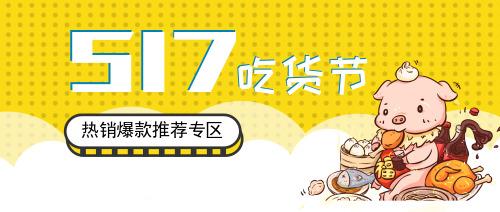 517吃货节爆款推荐公众号首图
