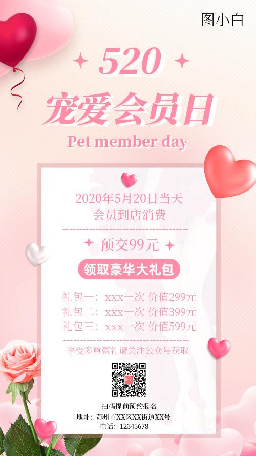 520宠爱会员日店铺促销活动手机海报
