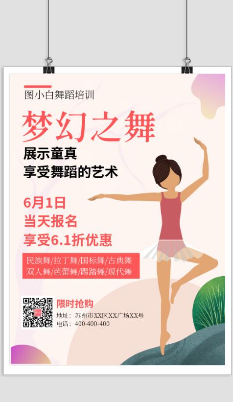 舞蹈培訓6.1兒童節特惠招生印刷海報