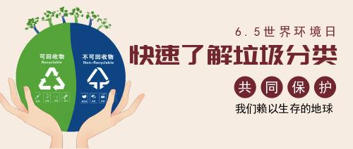 世界环境日垃圾分类知识公众号