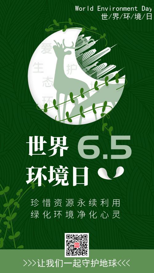简约绿色世界环境日宣传手机海报