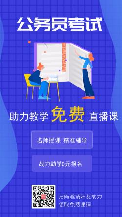 插画免费简约公务员考试课程海报