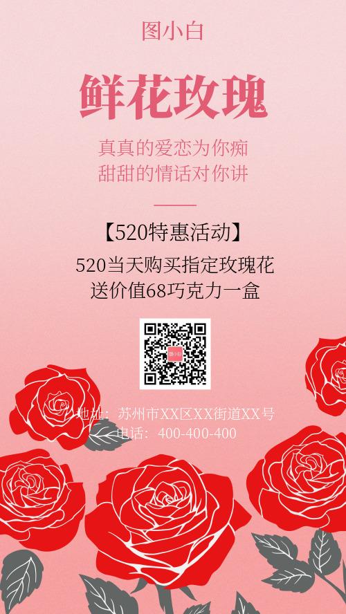 鲜花玫瑰520活动手机宣传海报