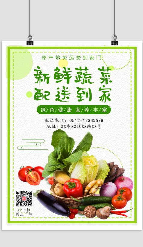 清新文艺新鲜蔬菜配送海报