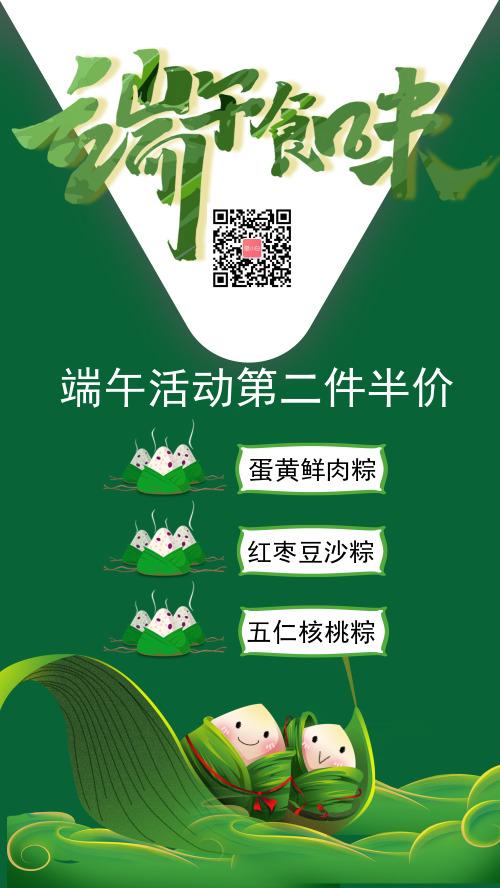 创意端午节粽子活动海报