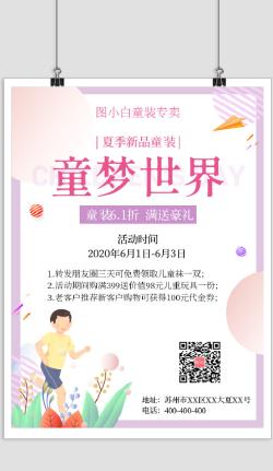 夏季61儿童节童装促销印刷宣传海报