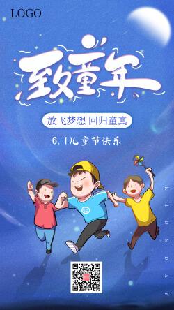61儿童节放飞梦想回归童真手机宣传海报