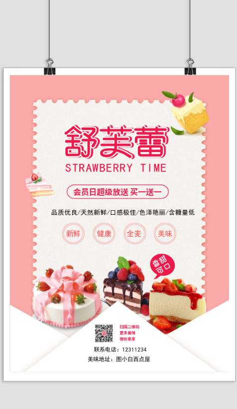 蛋糕店会员日买一送一促销海报