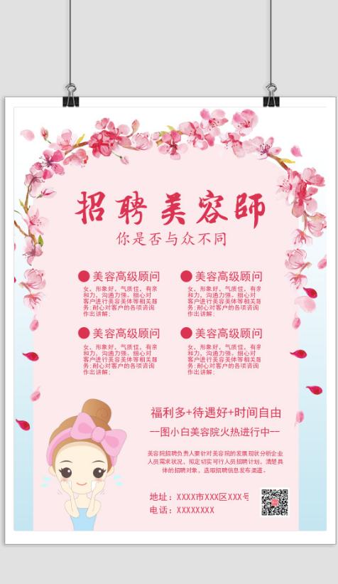 粉色招聘美容师印刷海报