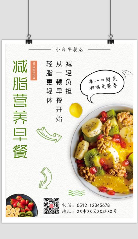 清新文艺早餐店营养早餐海报