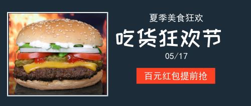 517吃货节抢红包公众号首图