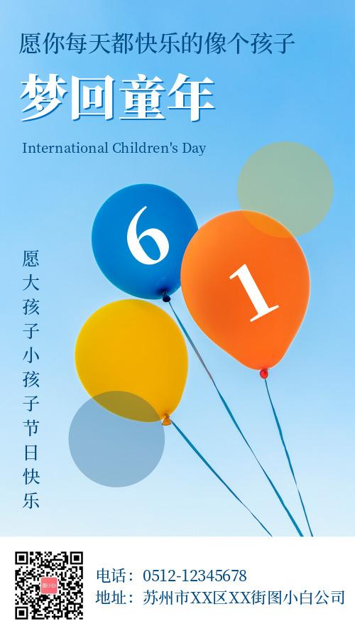 蓝色清新气球六一儿童节主题海报