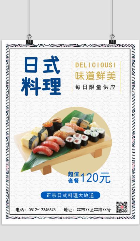 简约风日式料理促销海报