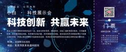 科技创新共赢未来科技展示会门票