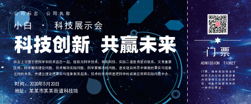 科技創新共贏未來科技展示會門票