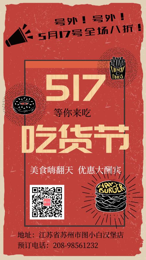 创意复古吃货节促销活动手机海报