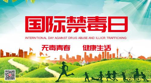 国际禁毒日宣传横版海报