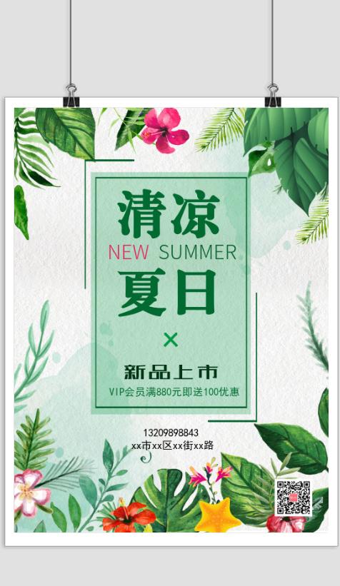 绿色清凉夏日促销海报新品上市印刷海报