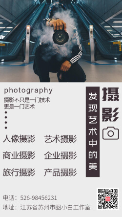 简约摄影工作室宣传手机海报