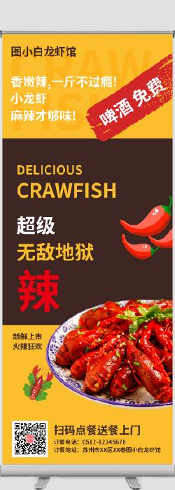 麻辣龙虾促销易拉宝