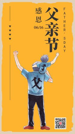 清新文艺感恩父亲节宣传手机海报
