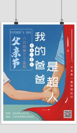 简约父亲节插画宣传印刷海报