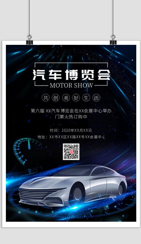 酷炫风汽车博览会海报