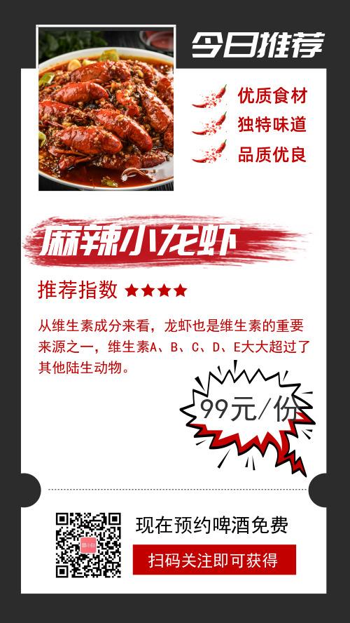 时尚今日推荐美食小龙虾手机海报