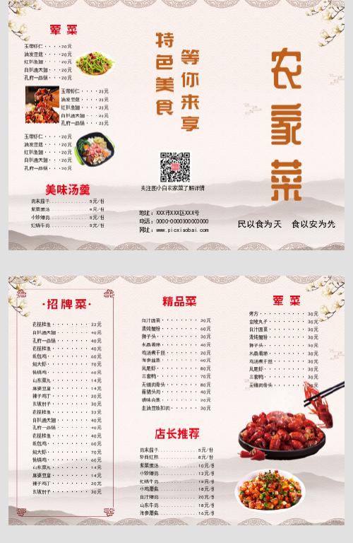 简约农家菜菜单三折页