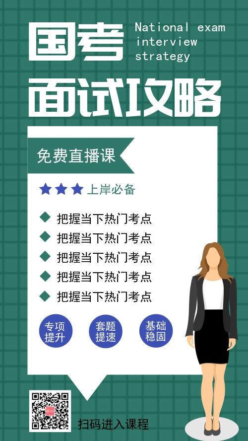 国考面试攻略培训课程手机海报