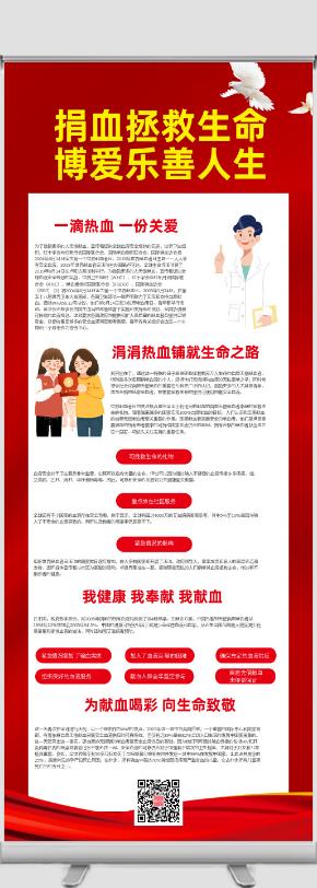 2020红色公益献血易拉宝