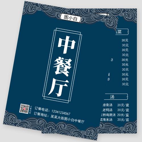 藍色中式菜單