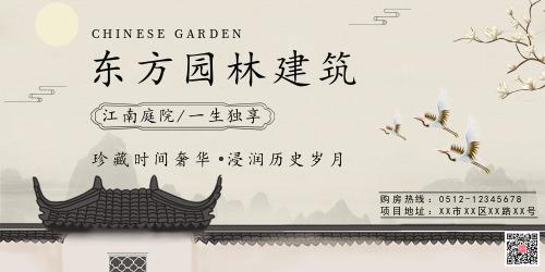 中国风东方园林建筑房地产展板