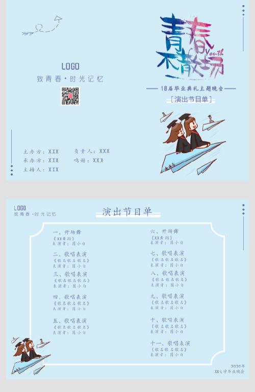 清新文艺毕业晚会节目单折页