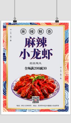 国潮时尚麻辣小龙虾促销上市海报