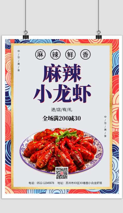 國潮時尚麻辣小龍蝦促銷上市海報