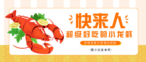 小龙虾公众号首图