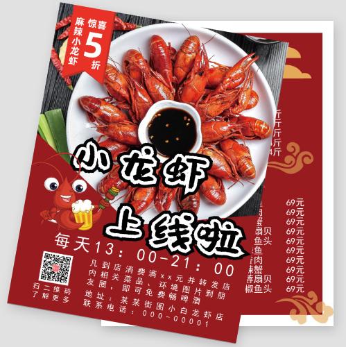 小龙虾特色菜单