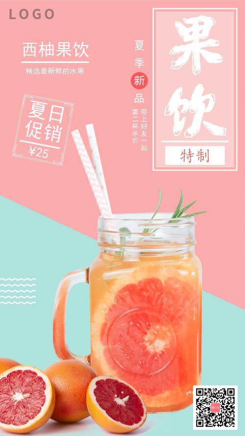 西柚果饮夏日促销手机海报