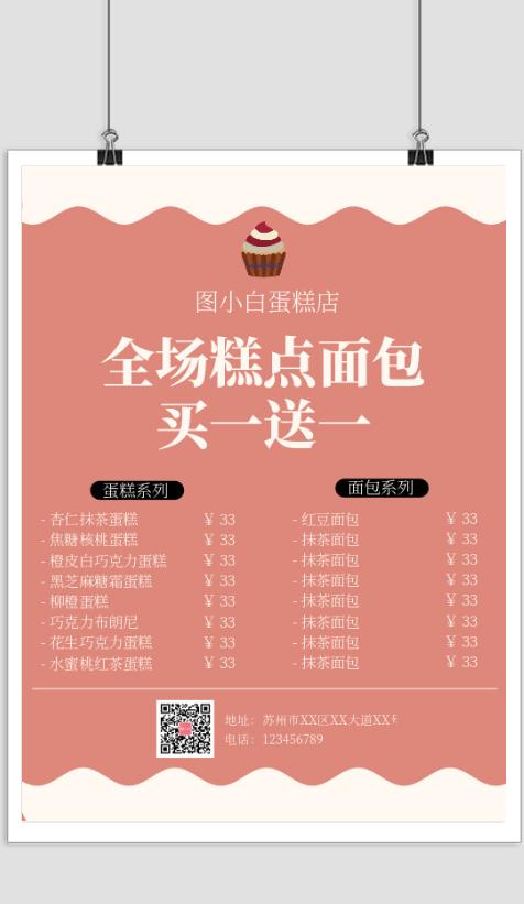 蛋糕店买一送一促销印刷海报