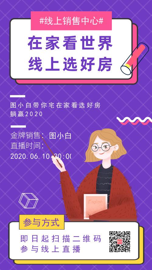 紫色銷售看房直播課程手機海報