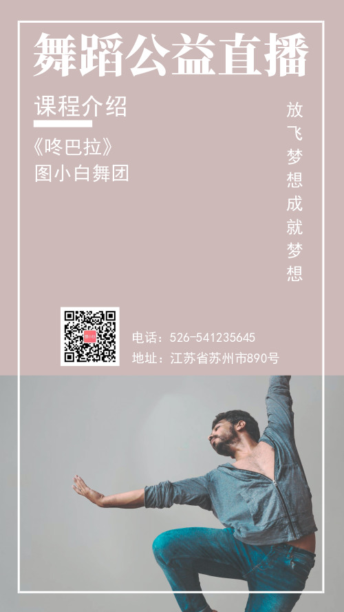 簡約大氣舞蹈公益直播課程手機海報