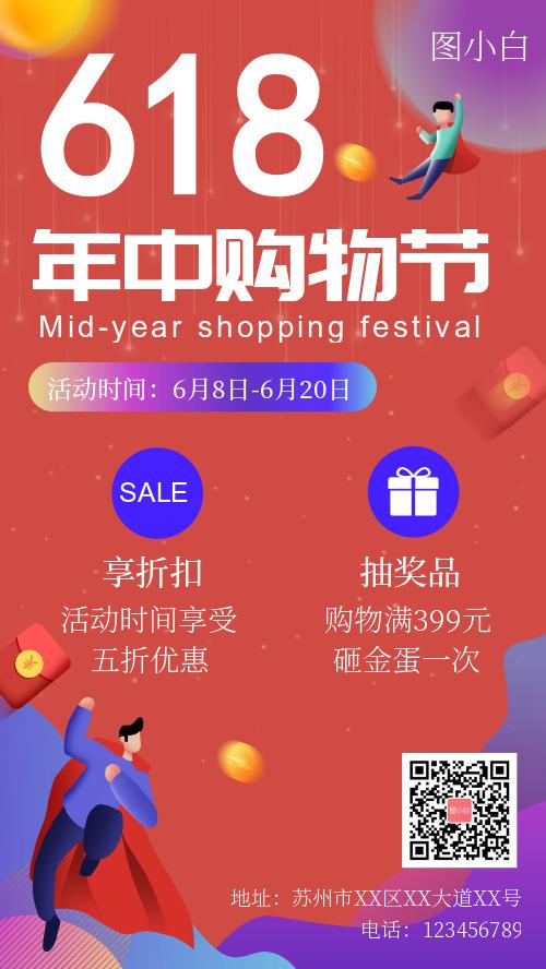 618年中购物节手机宣传海报