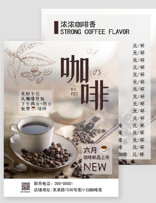 美味咖啡下午茶DM宣传单