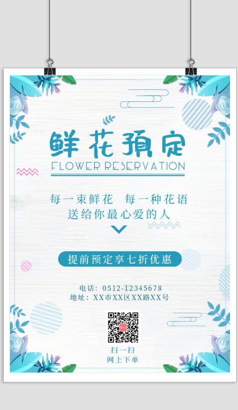 文艺清新鲜花预定海报