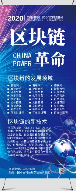 高科技智能新技术发展区块链展架