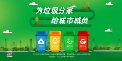 绿色环保垃圾分类进行时展板