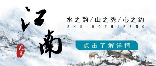 江南旅游公众号首图