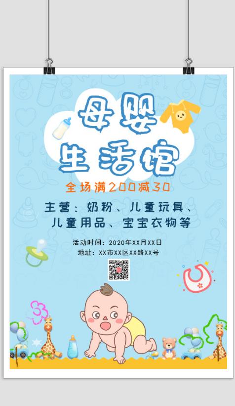 插画卡通母婴生活馆活动海报